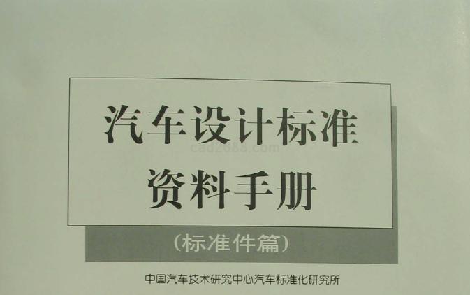 汽车设计标准资料手册(标准件篇).pdf
