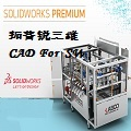 拓普锐三维CAD2020 For Solidworks