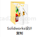 Solidworks设计复制