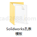 Solidworks孔表模板